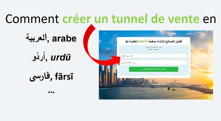 Créer une page de capture en arabe
